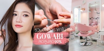 รวมดีลลดราคาน่าซื้อใน GOWABI ลดสูงสุด 90%