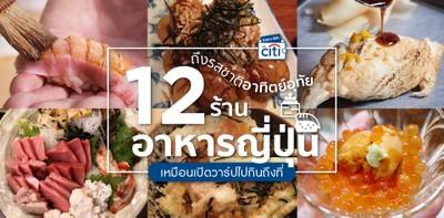 12 ร้านอาหารญี่ปุ่น ถึงรสชาติอาทิตย์อุทัย เหมือนเปิดวาร์ปไปกินถึงที่