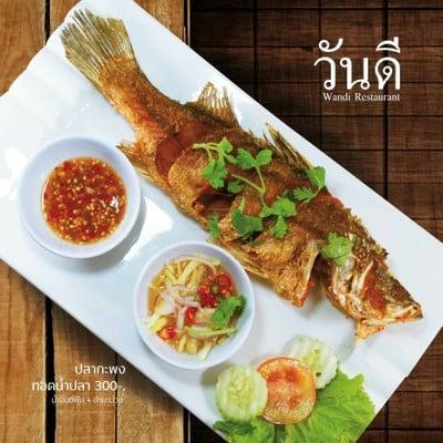 วันดี (Wan Di Restaurant)