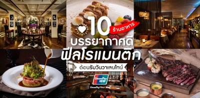 10 ร้านอาหารบรรยากาศดีฟีลโรแมนติก ควงกันไปสวีตต้อนรับวันวาเลนไทน์