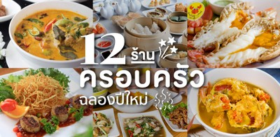 12 ร้านอาหารสำหรับครอบครัว เพื่อฉลองปีใหม่ หาดใหญ่