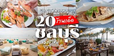 20 ร้านเด็ดชลบุรี ฉลองปีใหม่ อิ่มฟินทั้งครอบครัว