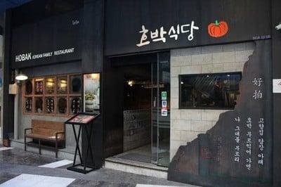 HOBAK Korean Family Restaurant (โฮบัค)