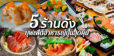 5 ร้านดังบุฟเฟ่อาหารญี่ปุ่นสุดคุ้มในเชียงใหม่