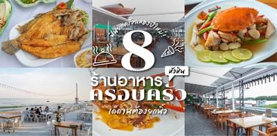 8 ร้านอาหารครอบครัวหัวหิน ฟินยกครัวฉลองปีใหม่!