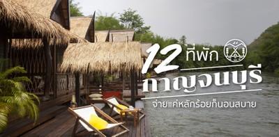 12 ที่พักกาญจนบุรี จ่ายแค่หลักร้อยก็นอนสบาย