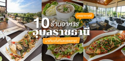 10 ร้านอาหาร อุบลราชธานี บรรยากาศดี มาเที่ยวทั้งทีไม่ควรพลาด!