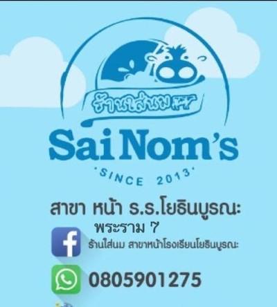 ร้านใส่นม สาขาหน้าโรงเรียนโยธินบูรณะ (ใส่นม) Sainom's