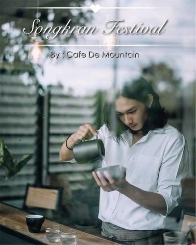 Cafe De Mountain (คาเฟ่เดอเมาเท่น)