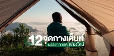 12 จุดกางเต็นท์เชียงใหม่ นอนรับลมหนาวเอาใจสายธรรมชาติ