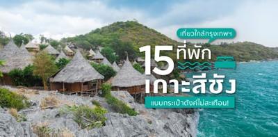 15 ที่พักเกาะสีชัง เที่ยวใกล้กรุงเทพฯ แบบกระเป๋าตังค์ไม่สะเทือน!