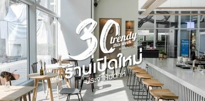 30 ร้านเปิดใหม่ประจำสัปดาห์ที่ต้องไปเช็กอินต้อนรับปี 2019