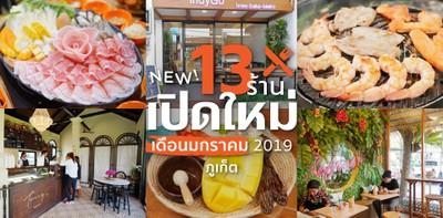 13 ร้านอาหารเปิดใหม่ ภูเก็ต ในเดือนมกราคม 2019