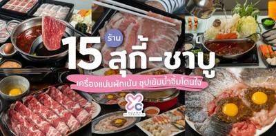 15 ร้านสุกี้-ชาบู เครื่องแน่นผักเน้น ซุปเข้มน้ำจิ้มโดนใจ