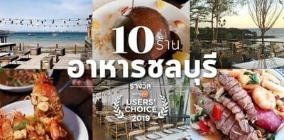10 ร้านอาหารชลบุรี รางวัล Wongnai Users' Choice 2019