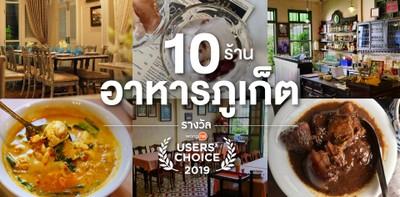10 ร้านอาหารภูเก็ตยอดนิยม รางวัล Wongnai Users' Choice 2019