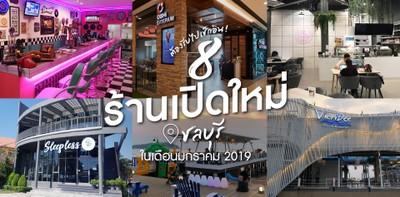 8 ร้านเปิดใหม่ชลบุรี ในเดือนมกราคม 2019
