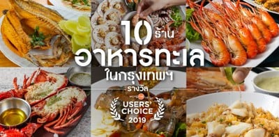 10 ร้านอาหารทะเลยอดนิยมในกรุงเทพฯ รางวัล Wongnai Users' Choice 2019