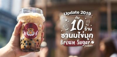 10 ร้านชานมไข่มุก Brown Sugar สุดฮอต ต้องโดนให้จงได้!