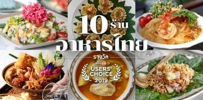 10 ร้านอาหารไทยยอดนิยม รางวัล Wongnai Users' Choice 2019