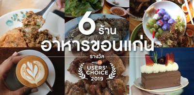6 ร้านอาหารขอนแก่นยอดนิยม รางวัล Wongnai Users' Choice 2019
