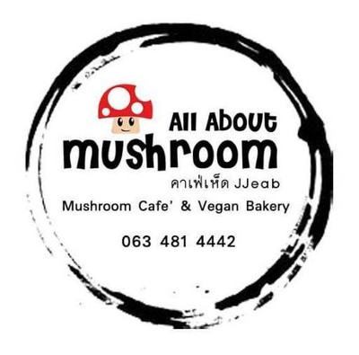 คาเฟ่เห็ด อาหารเจขายทั้งปี อมรพันธ์ 9 เสนา-วังหิน ร้านหยุดทุกวันพุธ FB : allaboutmushroom cafe