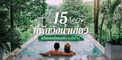 15 ที่พักวังน้ำเขียว โคราช วิวสวยบรรยากาศดี ต้องโดน!
