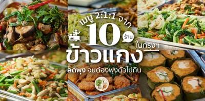 เมนูแนะนำจาก 10 ร้านข้าวแกงทั่วกรุง ลดพุง จนต้องพุ่งตัวไปกิน