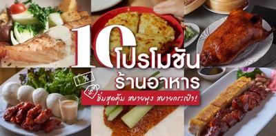 10 โปรโมชั่นร้านอาหาร อิ่มสุดคุ้ม สบายพุง สบายกระเป๋า!