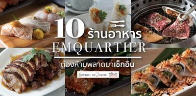 10 ร้านอาหาร EmQuartier ต้องห้ามพลาดมาเช็กอิน