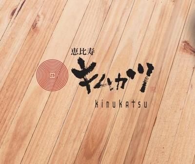 Kimukatsu Tei (คิมมุคัทสึเต) เซ็นทรัลปิ่นเกล้า