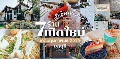 7 ร้านเปิดใหม่ชลบุรี ในเดือนกุมภาพันธ์ 2019