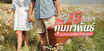 """""""15 ที่เที่ยวเดือนกุมภาพันธ์"""" ที่เที่ยวใกล้กรุงเทพฯ น่ากุมมือแฟนไป!"""