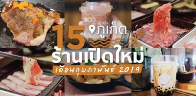 15 ร้านอาหารเปิดใหม่ ภูเก็ต ในเดือนกุมภาพันธ์ 2019