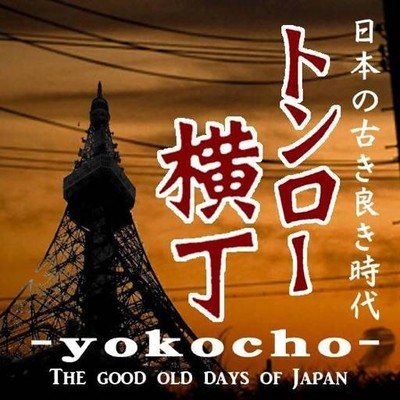 Thonglor Yokocho