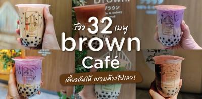 มหากาพย์รีวิวชานมไข่มุก Brown Café 32 เมนู เคี้ยวจนกรามค้าง!
