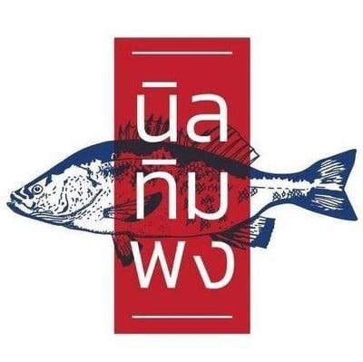 นิลทิมพง เมนูปลาเพื่อสุขภาพ เจริญกรุง 58