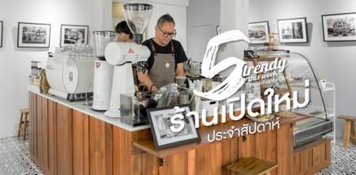5 ร้านเปิดใหม่ประจำสัปดาห์ที่ต้องไปเช็กอินกลางเดือนกุมภาพันธ์ (2019)