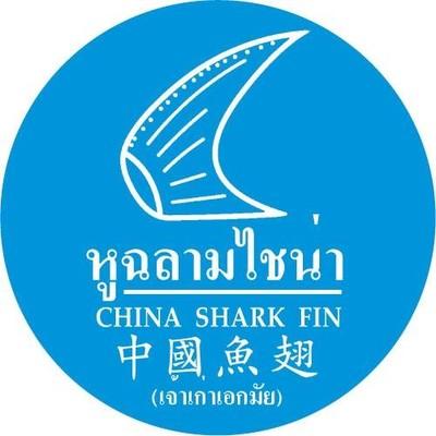 หูฉลามไชน่า เจริญราษฎร์