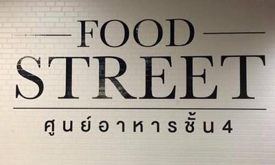 Food Street (เกตเวย์-เอกมัย)