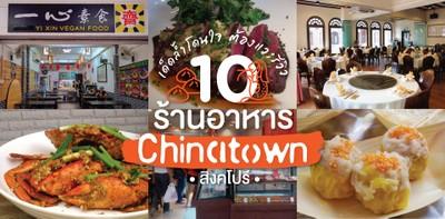 10 ร้านอาหารใน Chinatown สิงคโปร์ เด็ดล้ำโดนใจต้องแวะรีวิว
