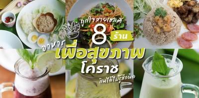8 ร้านอาหารเพื่อสุขภาพโคราช ถูกใจสายเฮลตี