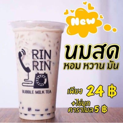 Rin Rin Bubble Milk Tea @Ayutthaya วาสุกรี