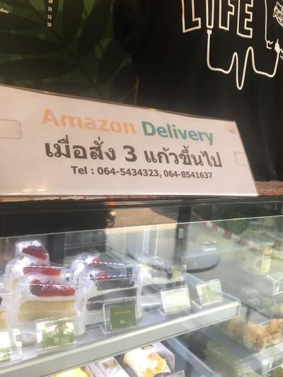 Cafe amazon สาขาโรงแรมต้นคูณ