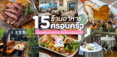 15 ร้านอาหารครอบครัว ครบครันคาวหวาน อิ่มฟินพร้อมหน้า