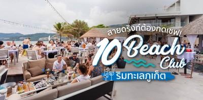 10 Beach Club ภูเก็ต ร้านบรรยากาศดีภูเก็ต ที่สายดริงก์ต้องกดเซฟ!
