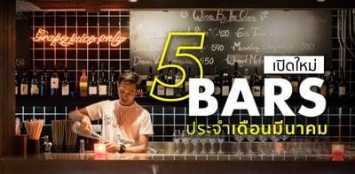5 บาร์เปิดใหม่ประจำเดือนมีนาคม