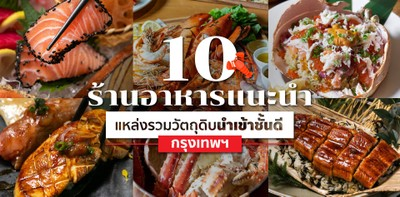 10 ร้านอาหารแนะนำในกรุงเทพฯ แหล่งรวมวัตถุดิบนำเข้าชั้นดี