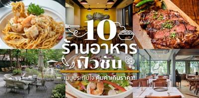 10 ร้านอาหารฟิวชัน เมนูประทับใจ คุ้มค่าเกินราคา!