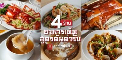 4 ร้านอาหารเด็ดสูตรต้นตำรับใน CentralPlaza Rama3 ที่นักกินต้องปักหมุด